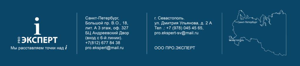 Контакты независимой экспертизы ПРО.ЭКСПЕРТ